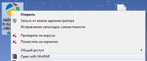 Открыть с помощью WinRar