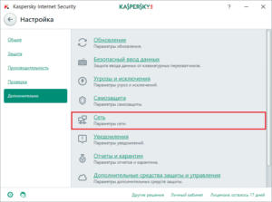 kaspersky_network