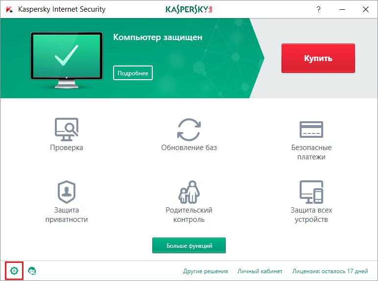 kaspersky_settings