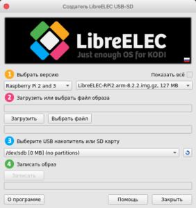 libreelec_install