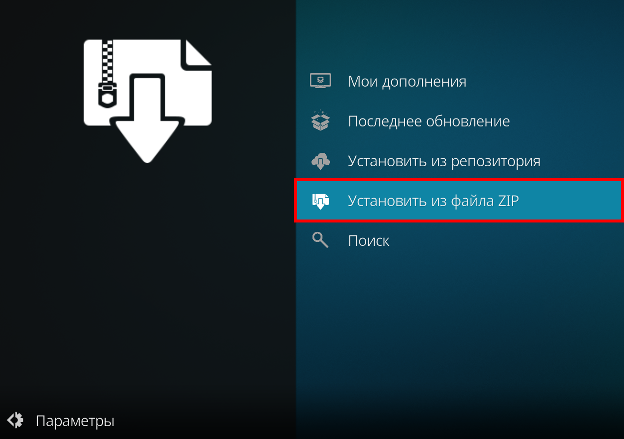 установка дополнения из zip архива