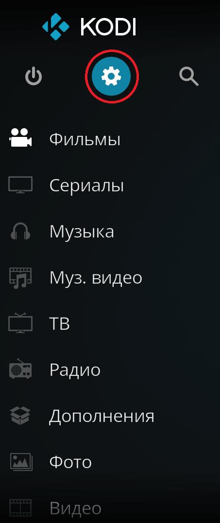 Libreelec настройки