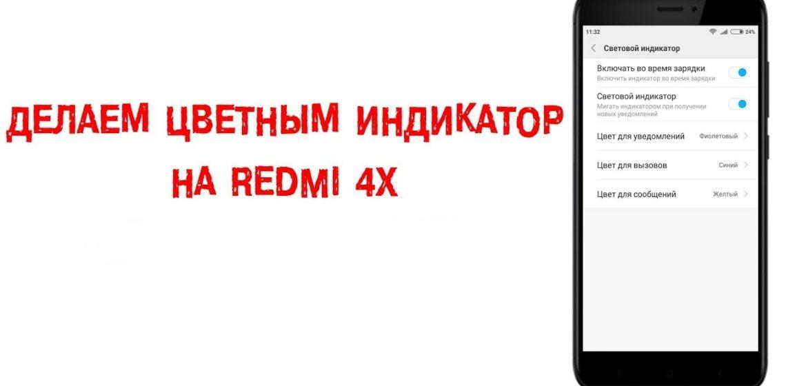 как сделать цветной индикатор xiaomi redmi 4x