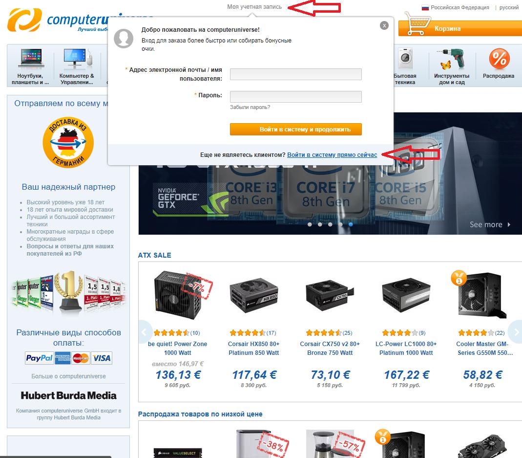 регистрация на сайте computerunivers