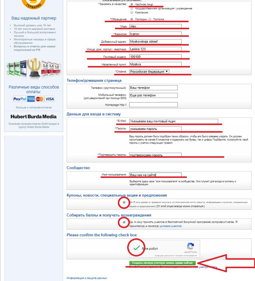 Заполнение личных данных при регистрации