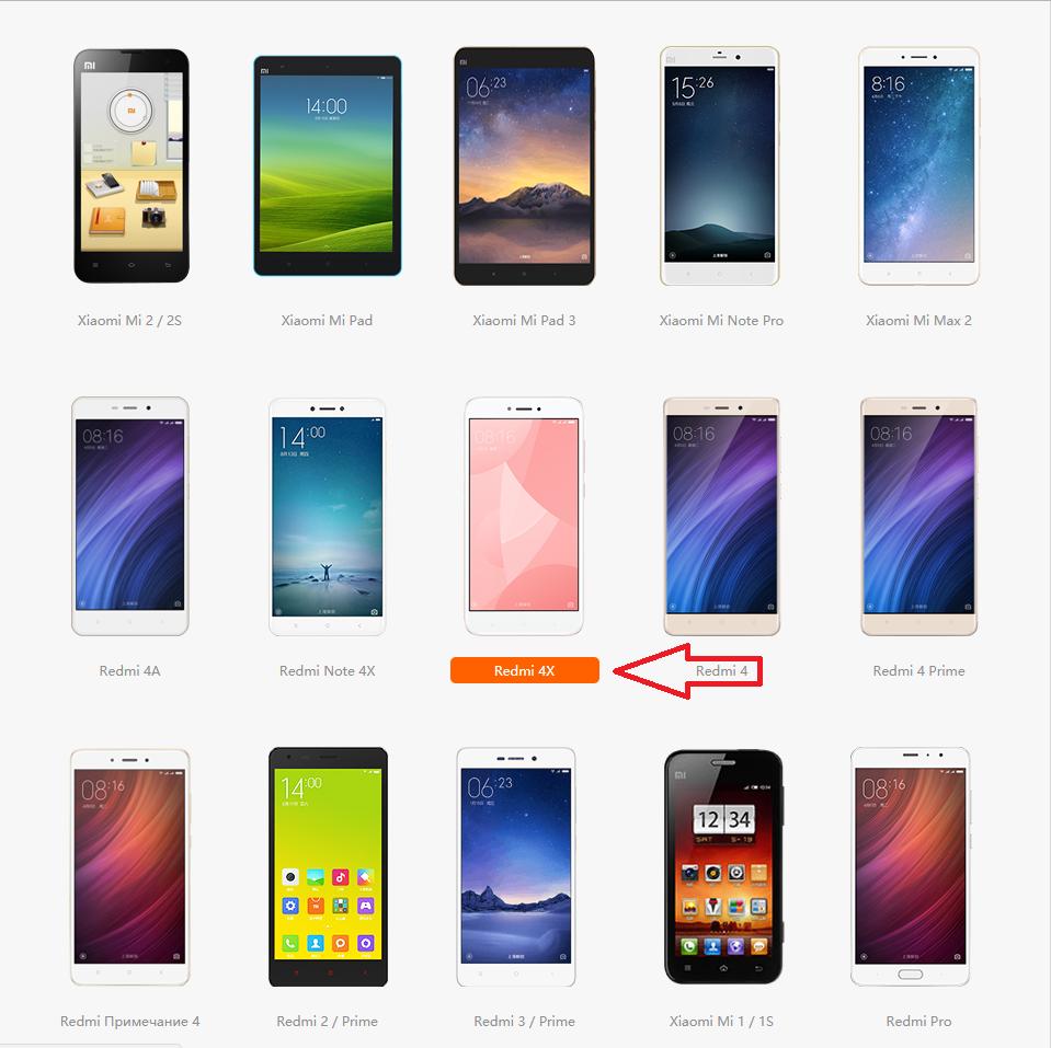 Выбираем модель телефона