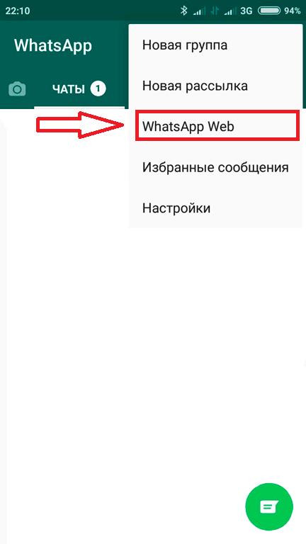 В меню выбираем WhatsApp Web