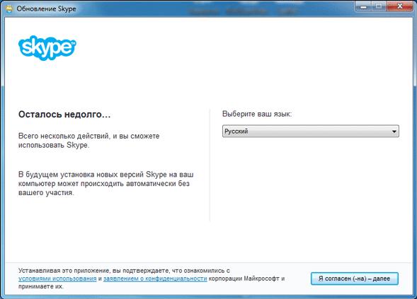 skype установка