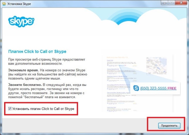 установка плагина click to call
