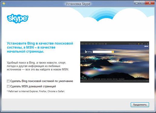 skype изменение поисковой системы