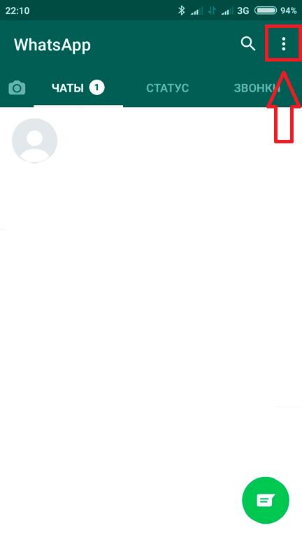 Нажимаем на три вертикальные точки в приложении whatsapp