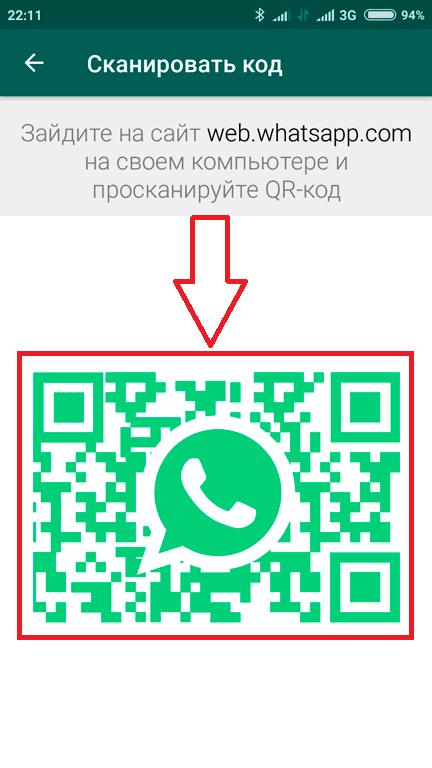 Сканируем qr-код со страницы в браузере