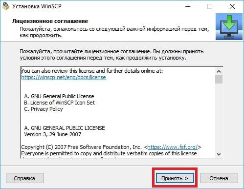 лицензионное соглашение WInSCP