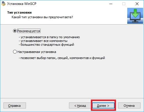 Выбираем тип установки WinSCP