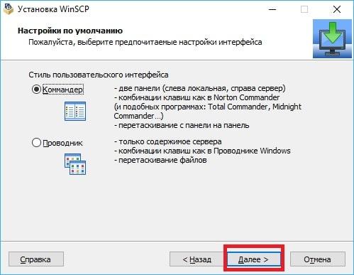 Стиль интерфейса WinSCP
