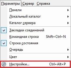 Настройки WinSCP