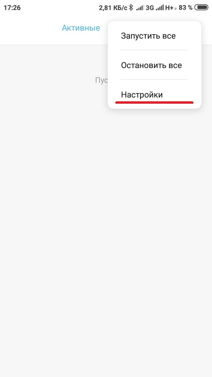 Отключение рекламы miui приложение загрузки