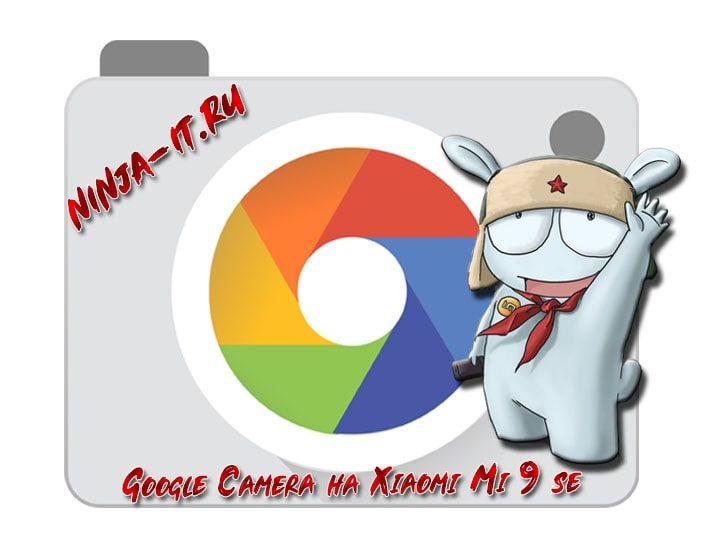 Google Camera Xiaomi Mi 9 SE