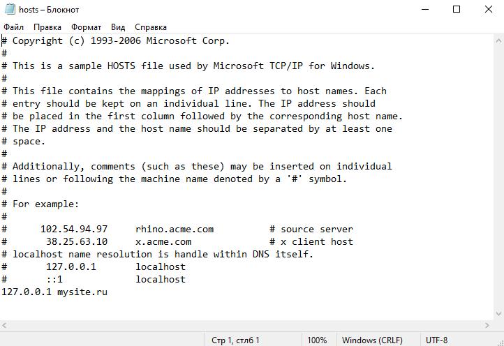Редактируем файл hosts
