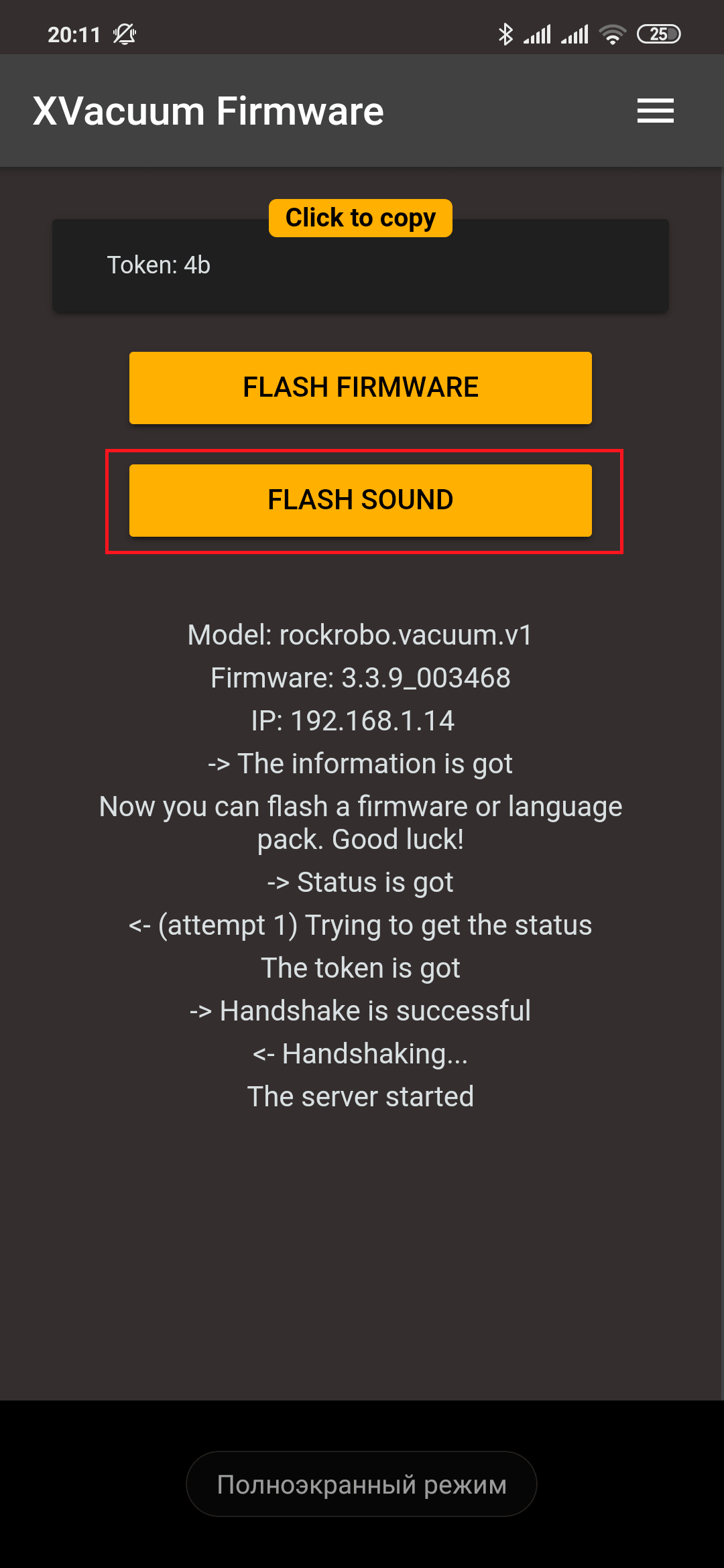 Xvacuum Firmware flash sound