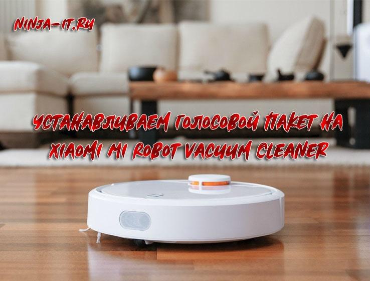 Устанавливаем голосовой пакет на Xiaomi Mi Robot Vacuum Cleaner