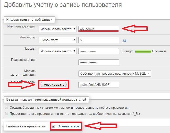 Создание пользователя