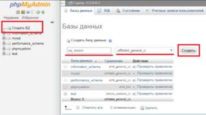 phpMyAdmin создание новой базы данных