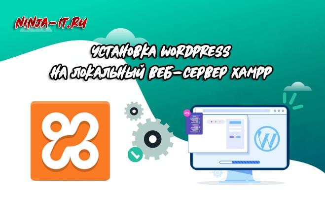 установка wp на локальный веб-сервер xampp