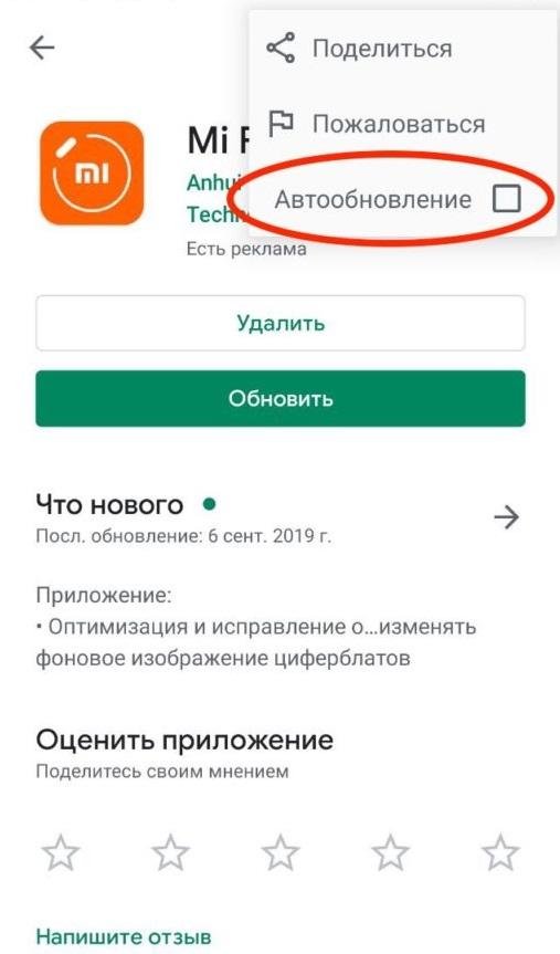 Отключение автоматического обновления Mi Fit в PlayMarket