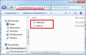 Создание файлов index.php и style.css