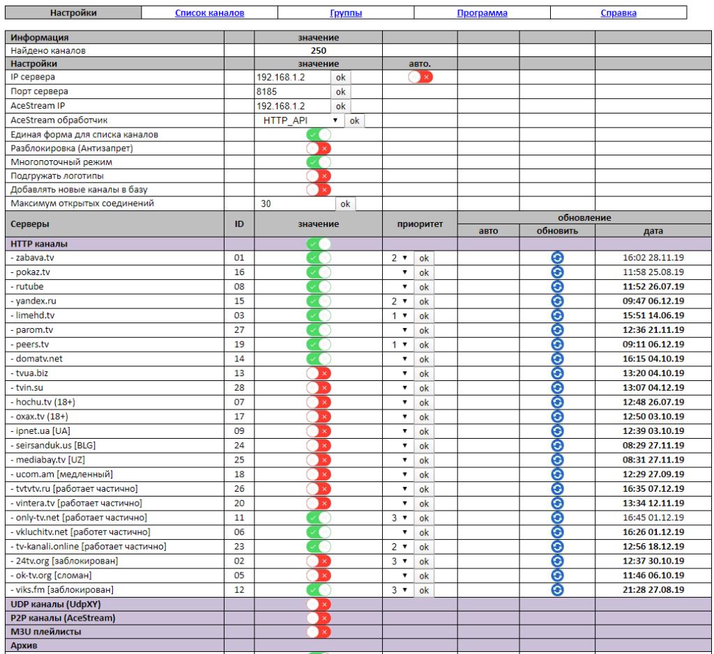 веб-интерфейс Пазлт ТВ сервера