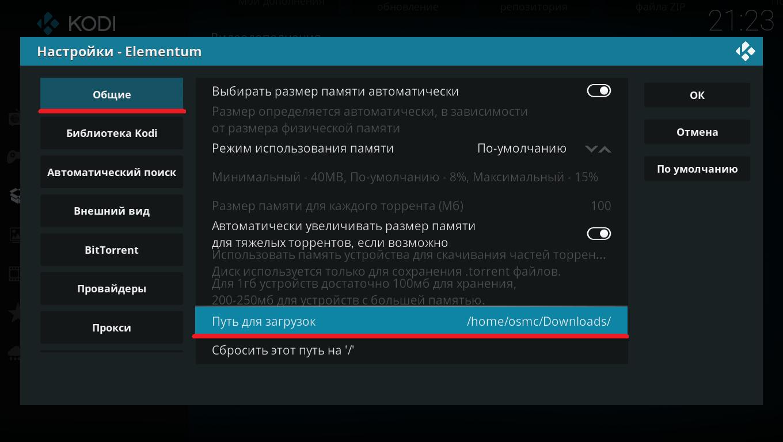В настройках Elementum указываем папку для загрузки файлов