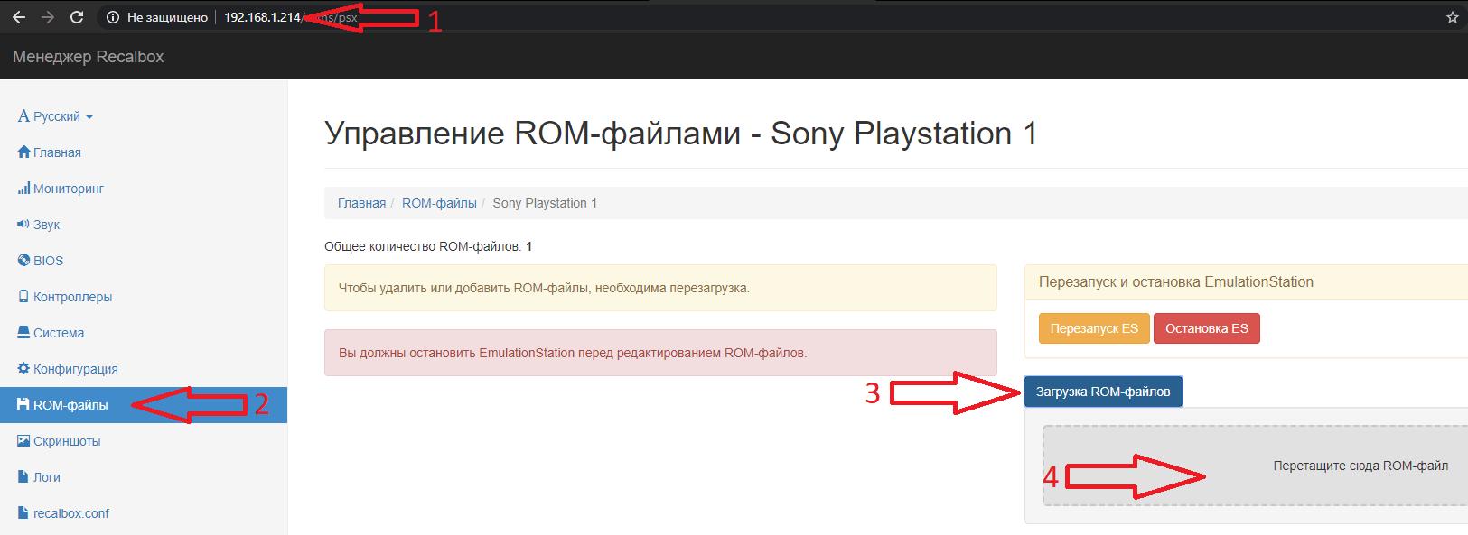 Загрузка ромов через веб-интерфейс