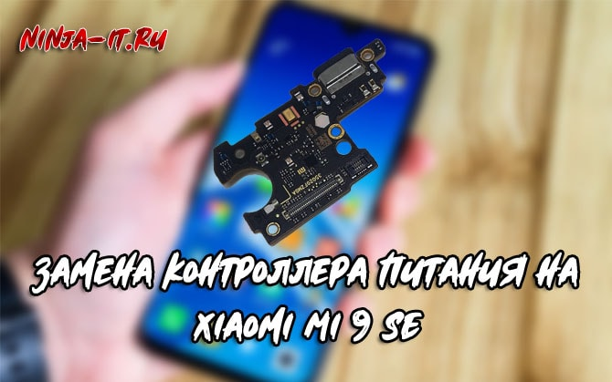 Замена контроллера питания на Xiaomi Mi 9 SE