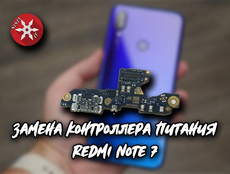 Замена контроллера питания Redmi Note 7